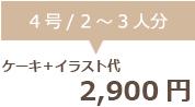 生クリームデコレーション4号+イラスト代 2900円