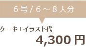 生クリームデコレーション6号+イラスト代 4300円