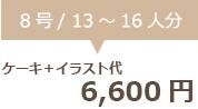 生クリームデコレーション8号+イラスト代 6600円
