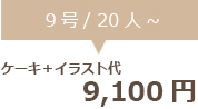 生クリームデコレーション9号+イラスト代 9100円