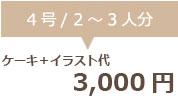 生クリームデコレーション4号+イラスト代 3000円