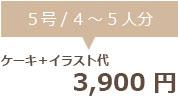生クリームデコレーション5号+イラスト代 3900円