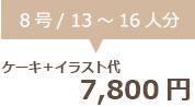 生クリームデコレーション8号+イラスト代 7800円