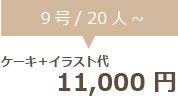 生クリームデコレーション9号+イラスト代 11000円